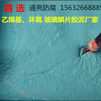 玻璃鳞片涂料价格脱硫塔防腐涂料
