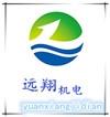 郑州市管城区远翔机电商行