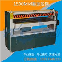 供应元成1米5压刨 超宽压刨 单面重型压刨