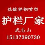 河南新乡市银丰护栏厂