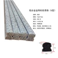 氧化铝合金金刚砂楼梯防滑条