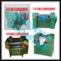 供应150型实验型三辊机 颜料 雪花膏研磨机