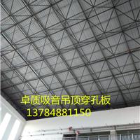 体育馆吊顶隔音板-镀锌穿孔压型吸音板