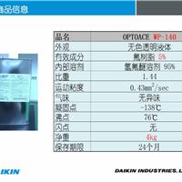 供应大金optoace wp-140电路板防水剂