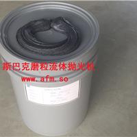 供应磨粒流体软磨料 碳化硅磨料 钻石磨料
