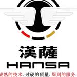 昆山汉萨商贸有限公司