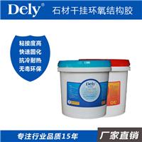 厂家直销 得力(DELY)ab干挂胶 环氧结构胶
