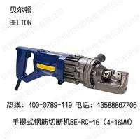 手提式电动钢筋切断机 电动钢筋剪RC-16直销
