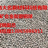 供应热轧锻铸造耐磨钢球|价格|质量标准