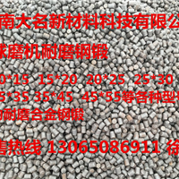 供应 锻造半自磨机钢球 技术质量标准