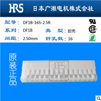 供应HRS连接器DF1B-16S-2.5R胶壳2.5mm间距