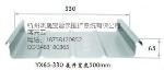 供应全国YX65-330高立边铝镁锰板