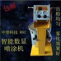 中望科技ZW891智能数显款 静电喷塑机