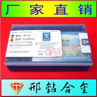 供应YT15 3130511铣刀片