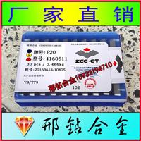 供应P30 4160511铣刀片