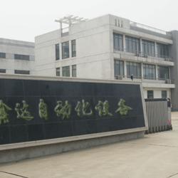 江门市鑫达自动化设备有限公司