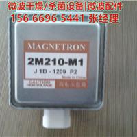 供应松下磁控管,2M210-M1