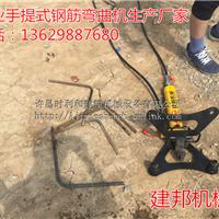 供应山东淄博 手提式钢筋弯曲机 钢筋弯折机