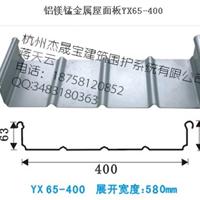 杭州杰晟宝直销YX65-400高立边铝镁锰板