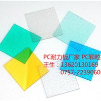 透明pc小颗粒耐力板_3mm佛山耐力板厂家