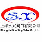 上海水兴阀门有限公司