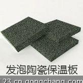 高略优质发泡陶瓷保温板包工包料有施工资质