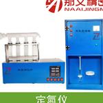 凯氏定氮消解仪 自动凯式定氮仪-上海那艾