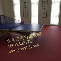 供应乒乓球场地地胶 乒乓球专用地胶