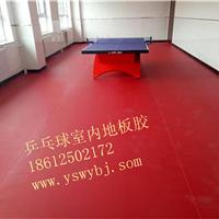 乒乓球pvc地板价格 室内乒乓球地胶