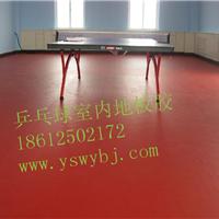米澳晨 专业乒乓球耐磨环保地板厂家直销