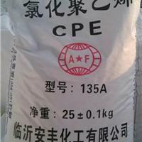 供应安丰CPE135A氯化聚乙烯简介