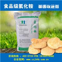 供应 食用食品级氯化铵食品添加剂氯化铵