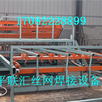 供应建筑钢丝网焊网机 数控系列产品