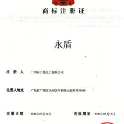 广州固于德化工有限公司