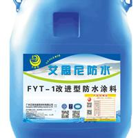 供应(改进型)路桥用FYT-1防水涂料