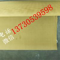 黄铜丝网.120目黄铜网
