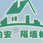 广东柏安新材料科技有限公司