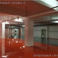 水性环氧地坪漆底漆、贵州源华成生产厂家