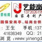 东莞市艺能金属制品有限公司