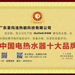 中国电热水器十大品牌