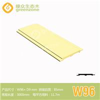 佛山绿众生态木 欧式护墙板W96