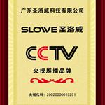 CCTV央视展播品牌