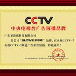 中国电视台广告展播品牌