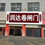 石家庄恒发灯具制造有限公司