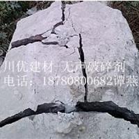 富顺县无声静裂剂厂家直销、价格优惠