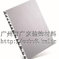 供应铝蜂窝板-广州铝蜂窝板专业厂家