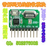 自带解码超外差模块 无线模块J06B