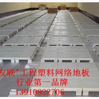 供应河北网络地板防静电地板网络地板价格