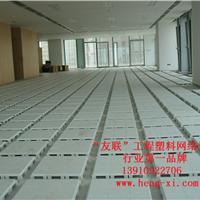 供应友联网络地板网络活动地板机房地板