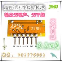 供应超再生接收模块 无线模块 J04U